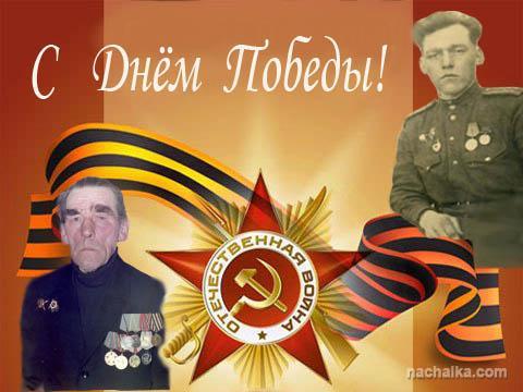 Автор открытки - Русинов Юрий, 2 класс