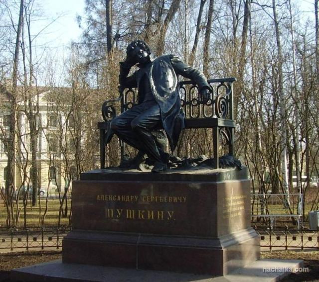Царское Село. Памятник Пушкину