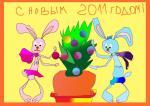 Встречают зайцы новый год