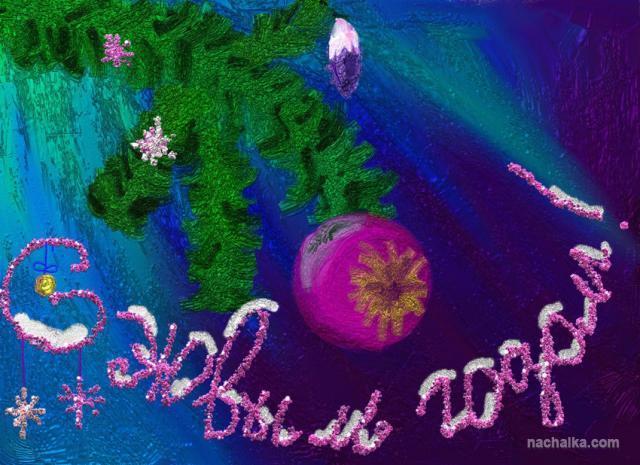 Автор открытки: Пичугина Юлия, 3 класс