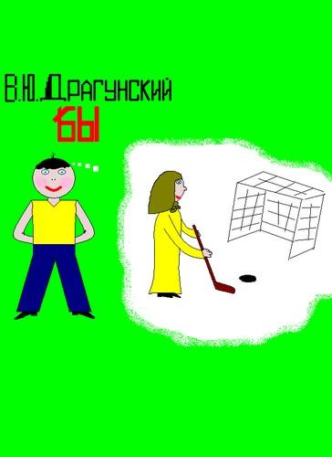 Авторы рисунка: Мурзалина Алина, Рыбак Катя, Сидорова Катя