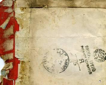 обратная сторона конверта