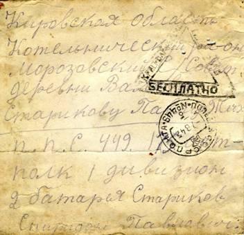 конверт солдатского письма