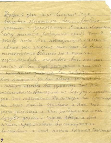 первая страница  письма