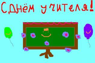 Рисунок Кузнецовой Даши
