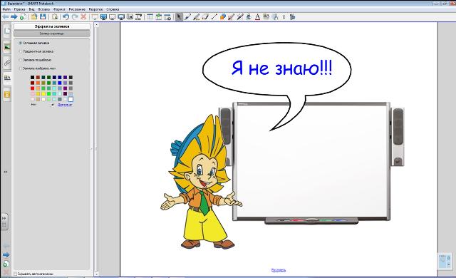 интерфейс программы Notebook 10