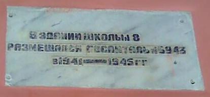 доска на стенах школы