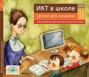 ИКТ в школе: уроки для началки