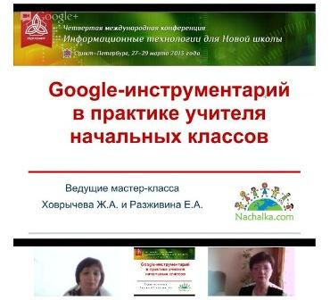 Google+_Hangouts