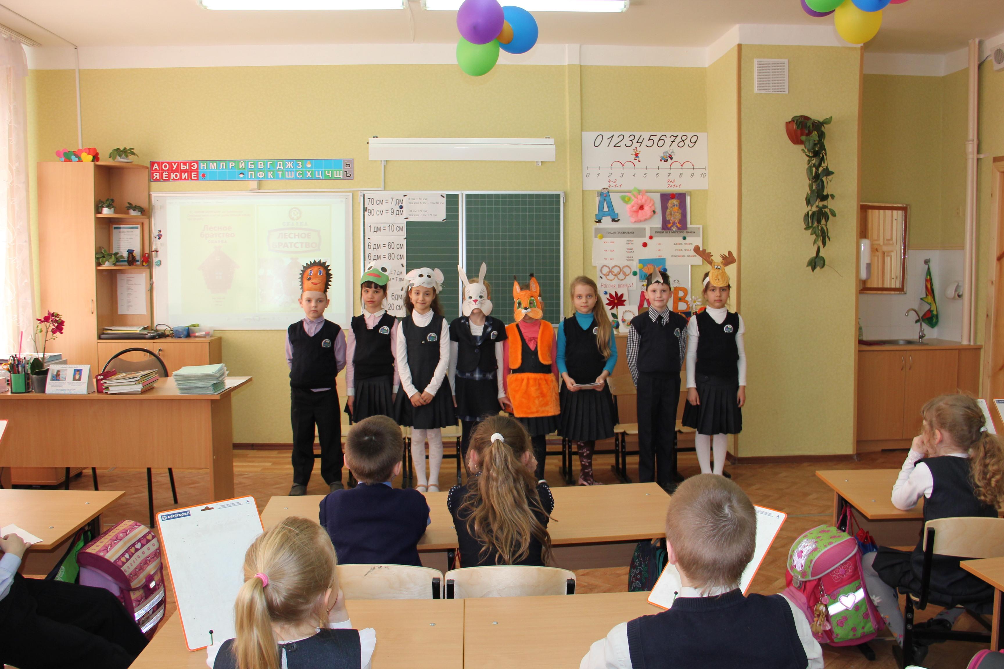 презентация дружба 3 класс